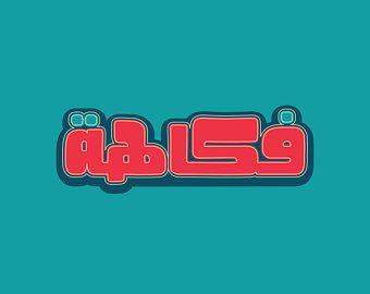 Pin By Tim Garvine On Art In 2020 Arabic Calligraphy Fonts Arabic Font Calligraphy Fonts