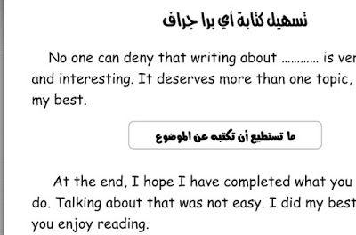كيف تكتب البراجراف بكل سهولة مقدمه و نهاية كل براجراف Writing Deny Reading