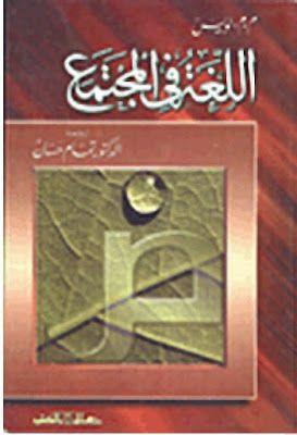 Pin On اللغة العربية وعلومها