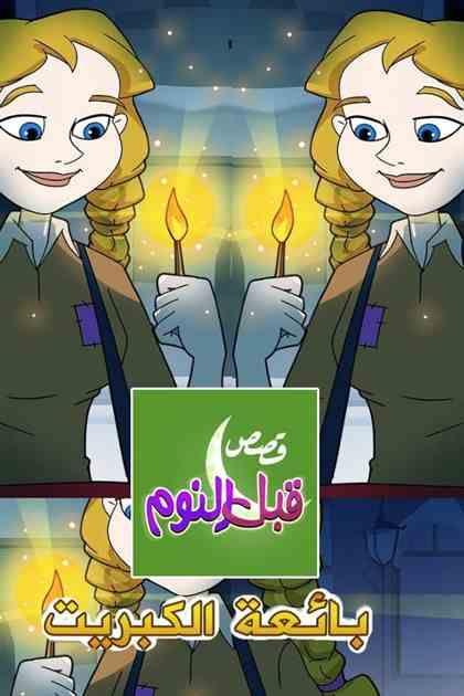 قصص قبل النوم بائعة الكبريت قصص نوم Character Fictional Characters Learning Arabic