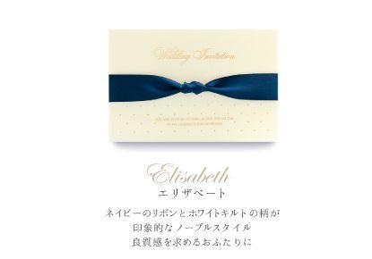 招待状から結婚報告はがきまで、全ての婚礼印刷物専門店 【ペーパーコンシェルジュ】