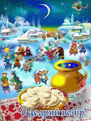 Картинки по запросу картинки свята старого нового року