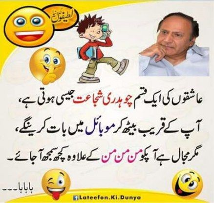 Best Funny Urdu Jokes English Ideas Funny Jokes For Kids Happy Quotes Funny Funny Kids Writing