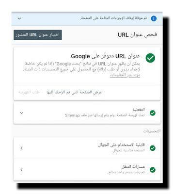حلول مشكلة توقف طلب الفهرسة اليدوية في أدوات مشرفي المواقع 2020 Google Search Console Google Webpage Google Search