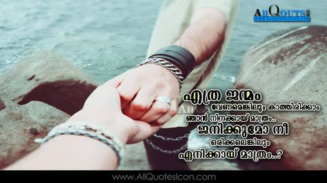 Beautiful Malayalam Love Romantic Quotes Whatsapp Status