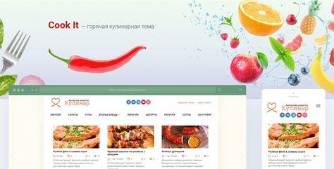 Cook It — рецепты / ресторан / кафе WordPress тема [Русифицирована] | Stylelib