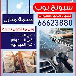 غسيل سيارات متنقل الكويت Carwash Spongbob Instagram Photos And Videos Car Wash Instagram Capture