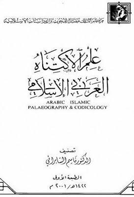 علم الاكتناه العربي الإسلامي Pdf Palaeography Math Islam