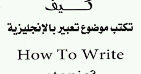 تحميل كتاب كيف تكتب موضوع تعبير بالانجليزية Pdf Learn English English Letter Lettering
