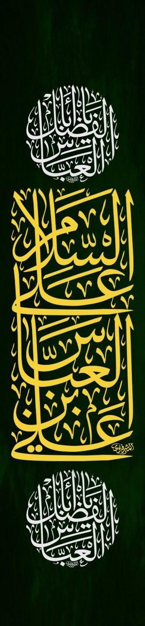 قمر العشيرة عليه السلام المشرفاوي Islamic Calligraphy Calligraphy Arabic Calligraphy