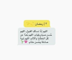 30 Images About أدعية رمضان On We Heart It See More About رمضان كريم Islamic And Ramadan Kareem Ramadan Quotes Ramadan Day Ramadan Prayer