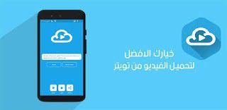 تحميل برنامج تحميل مقاطع الفيديو من تويتر برابط مباشر مجانا 2019