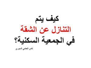 كيف يتم التنازل عن الشقة في الجمعية السكنية نادي المحامي السوري Arabic Calligraphy