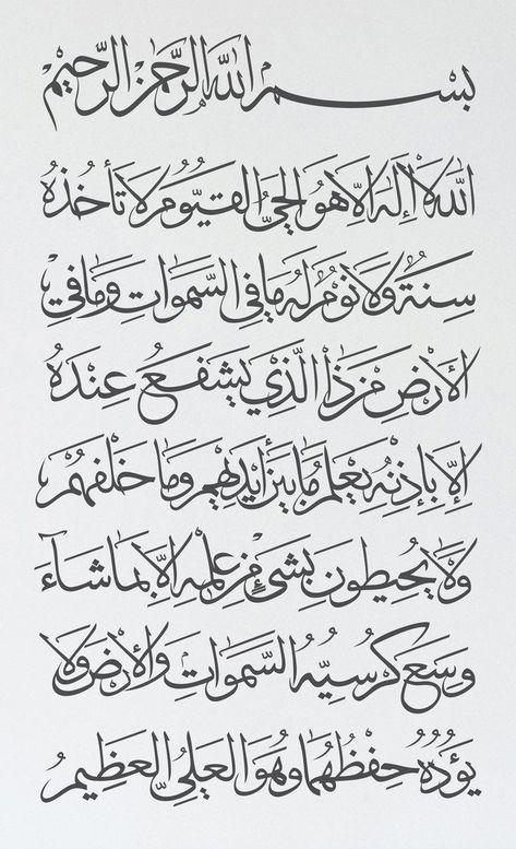 Traditional Arabic Ayat Kursi Calligraphy Decal Islaimc Wall Art Islamic Art Islamic Art Calligraphy Arabic Calligraphy Art