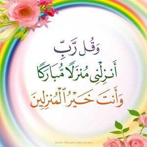 Quran Hd 009119 اتقوا الله وكونوا مع الصادقين Quran Hd In 2020 Beautiful Names Of Allah Quran Arabic Quran Quotes Inspirational