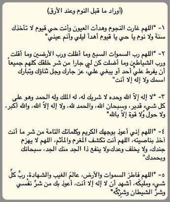 دعاء الأرق الحمد لله Quran Quotes Love Islamic Phrases Islam Facts