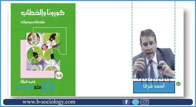 تحميل كتاب كورونا والخطاب أحمد شراك Pdf Sociology Fictional Characters Family Guy