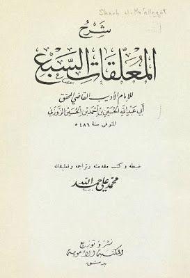 شرح المعلقات السبع للزوزني تحقيق محمد حمد الله Pdf Books Math