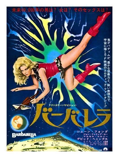 Reprint Barbarella Movie Poster 13 x 19