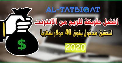 افضل مواقع الربح من الانترنت 2020 مواقع صادقة Https Ift Tt 2lvcnoe Free Money Best Sites Tech Company Logos