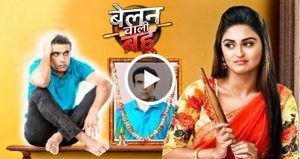Belan Wali Bahu 14th June 2018 Full Episode 121 | Playkardo