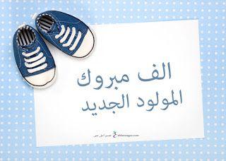 صور تهنئة بالمولود 2019 الف مبروك المولود الجديد New Baby Products Islam For Kids Vector Free