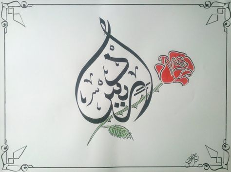 Pin By Lina Lina On Coeurs Mains Et Autres Parties Du Corps Dans La Calligraphie Arabe Calligraphy Name Calligraphy Art
