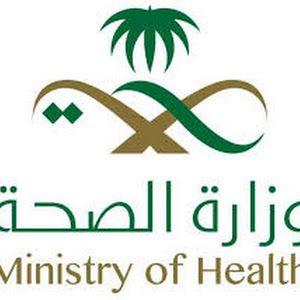 وظائف وزارة الصحة السعودية أكثر من 10000 وظيفة في جميع مناطق المملكة Health Ministry Health Ministry