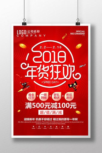 Red 2018 Carnival New Year Chinese New Year Sale Poster Pikbest Templates Sale Poster Templates Valentine S Day Poster