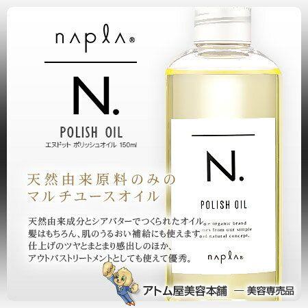 楽天 ナプラ N エヌドット ポリッシュオイル 150mlの売れ筋人気
