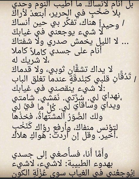 لا انام لأحلم محمود درويش Math Quotes Math Equations