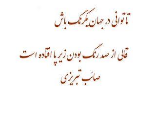 سخن اهل دل اشعار ناب بخش چهارم تهیه و ترتیب امان ویس Persian Quotes Afghan Quotes Rumi Love Quotes