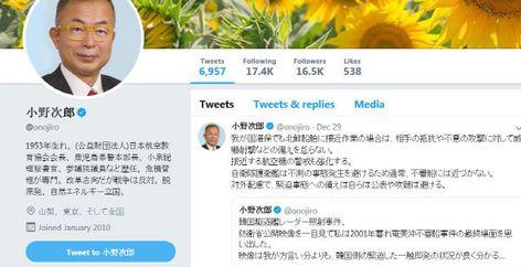 韓国メディア オウンゴールになった日本の映像公開日本国内でも哨戒機の方が間違っていた元民進党 小野次郎