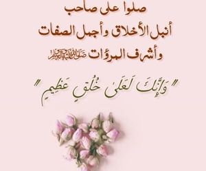 Image About Love In الجمعة By ادعية واذكار On We Heart It In 2021 Quran Quotes Love Quran Quotes Place Card Holders