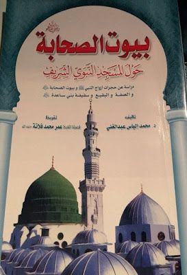 بيوت الصحابة رضي الله عنهم حول المسجد النبوي الشريف محمد إلياس Pdf Landmarks Taj Mahal