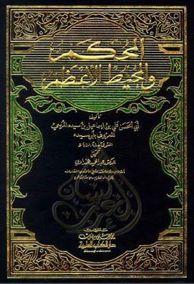 المحكم والمحيط الأعظم لابن سيده تحقيق هنداوي Pdf Arabic Calligraphy Calligraphy Arabic