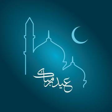 عيد الاضحى بطاقات المعايدة قالب عيد الاضحى نبذة مختصرة الله عرب Png والمتجهات للتحميل مجانا Greeting Card Template Eid Greeting Cards Eid Greetings