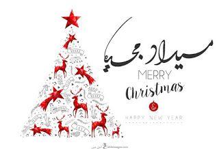 صور عيد الميلاد المجيد 2021 تهنئة بعيد الميلاد المجيد Merry Christmas Christmas Merry Christmas Merry