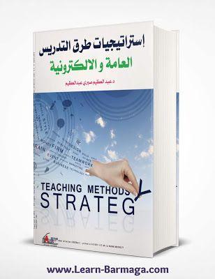 تحميل كتاب استراتيجيات وطرق التدريس العامة والالكترونية Pdf Teaching Methods Teaching Learning