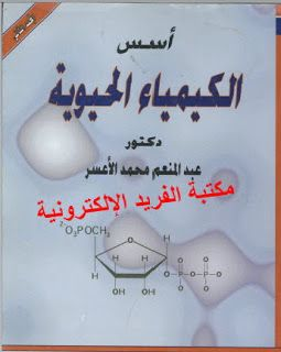 كتاب أسس الكيمياء الحيوية المجلد الثاني Pdf برابط تحميل مباشر Biochemistry Foundation Books