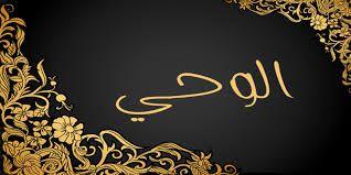 عمر الرسول عند نزول الوحي Arabic Calligraphy Lesson Revelation