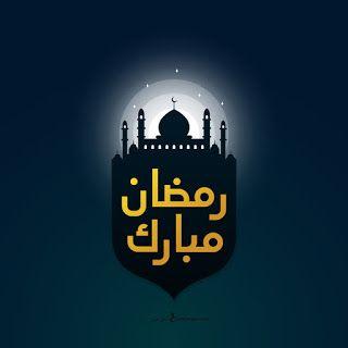 تهنئة رمضان 2021 بطاقات معايدة بمناسبة شهر رمضان Spiderman Art Ramadan Kareem My Pictures