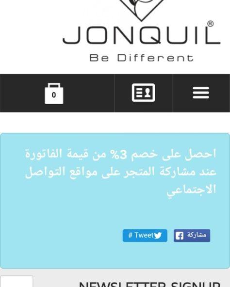 الآن يمكنكم التسجيل في موقع #جانكويل الإلكتروني والتسوق ...
