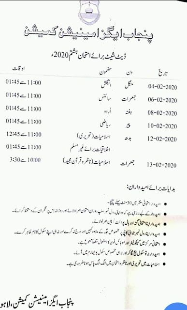 Punjab Boards 8th Class Date Sheet 2020 Pec With Images Job