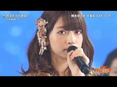 乃木坂46 サヨナラの意味 2016 FNS歌謡祭 2016.12.07 - YouTube