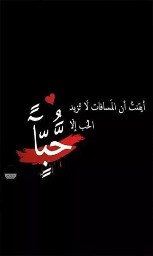 اجمل كلام فى الحب Arabic Love Quotes Sweet Love Quotes Cute Love Quotes