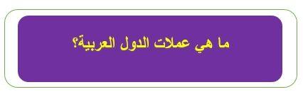 ما هو عدد الدول العربية يبلغ عدد الدول العربية وفقا للدول الأعضاء في جامعة الدول العربية 22 دولة عربية منقسمين جغرافيا بين قارة أفريقيا و In 2020