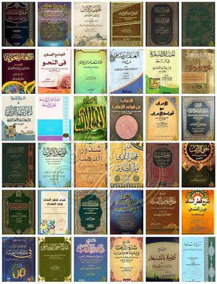 تحميل كتب ومؤلفات ابن هشام الأنصاري ت 761هـ Pdf
