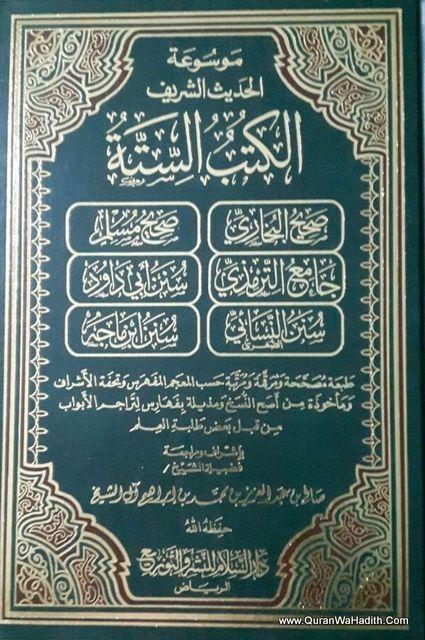 موسوعة الحديث الشريف الكتب الست Mosuah Hadith Sharif Kutub Sittah Free Pdf Books Ebooks Free Books Books Free Download Pdf