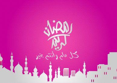 صور خلفيات شهر رمضان 2018 عالم الصور Ramadan Kareem Ramadan Arabic Calligraphy